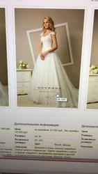 Свадебное платье б/у 50-58